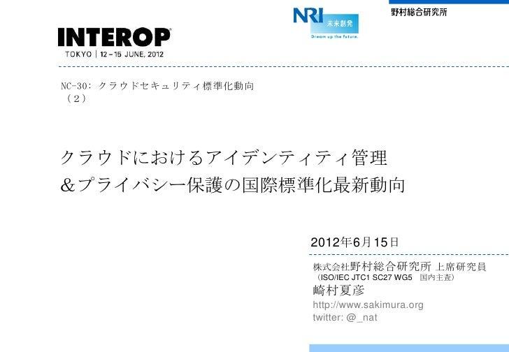NC-30: クラウドセキュリティ標準化動向(2)クラウドにおけるアイデンティティ管理&プライバシー保護の国際標準化最新動向                         2012年6月15日                         ...