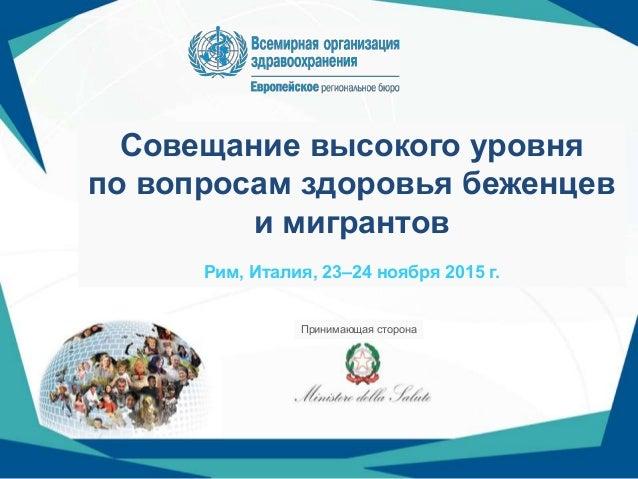 Совещание высокого уровня по вопросам здоровья беженцев и мигрантов Рим, Италия, 23–24 ноября 2015 г. Принимающая сторона