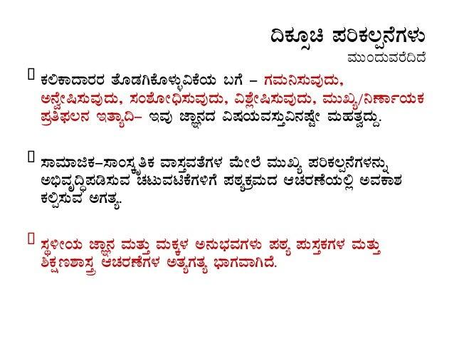 Ncf 2005 Pdf In Kannada
