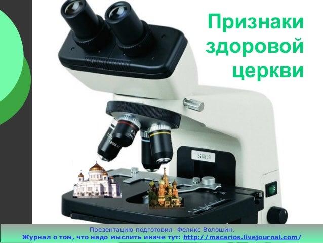 Признаки  здоровой  церкви  Презентацию подготовил Феликс Волошин.  Журнал о том, что надо мыслить иначе тут: http://macar...