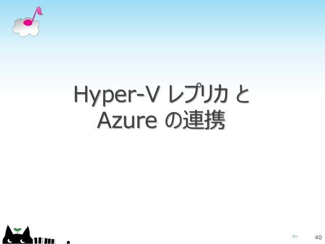 次へ Hyper-V レプリカ と Azure の連携 40