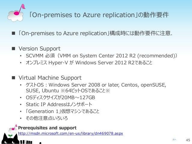 次へ 「On-premises to Azure replication」の動作要件  「On-premises to Azure replication」構成時には動作要件に注意.  Version Support • SCVMM 必須(...
