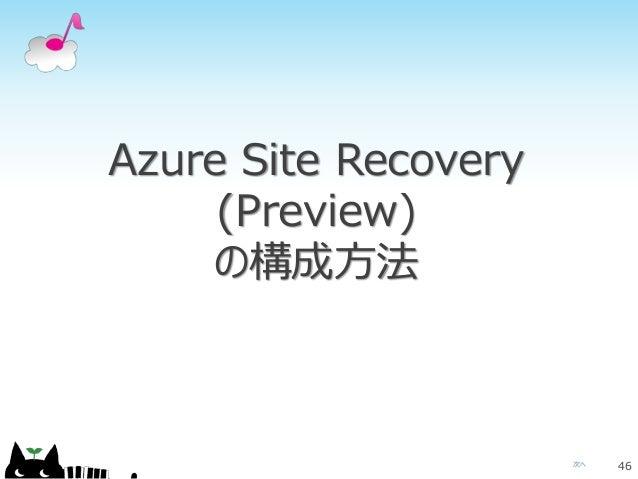 次へ Azure Site Recovery (Preview) の構成方法 46
