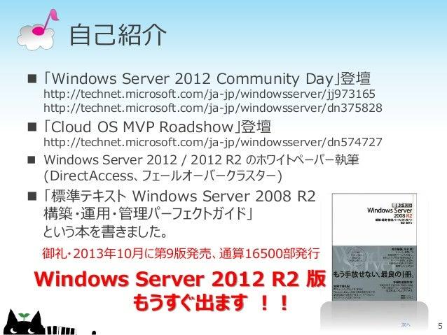次へ 自己紹介  「Windows Server 2012 Community Day」登壇 http://technet.microsoft.com/ja-jp/windowsserver/jj973165 http://technet.m...