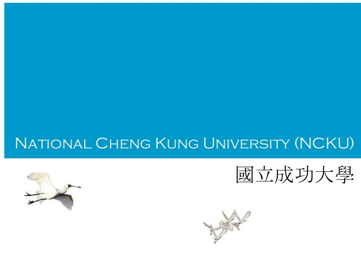 National Cheng Kung University  (NCKU) 國立成功大學