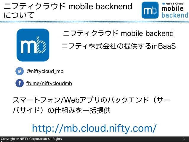 ニフティクラウド mobile backendを使う上での良くある質問、疑問にお答えします Slide 3