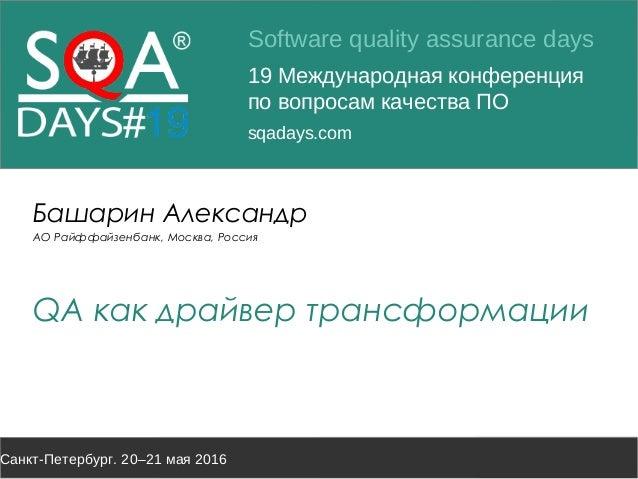 Software quality assurance days 19 Международная конференция по вопросам качества ПО sqadays.com Санкт-Петербург. 20–21 ма...