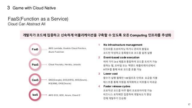 17 1 No infrastructure management 인프라를 프로비저닝 하거나 관리의 불필요 코드만 작성하고 등록함으로 코드를 쉽게 실행 2 Event-based code execution 여러 가지 3rd 제...