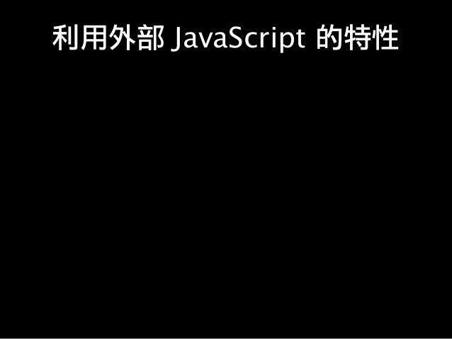 利用外部 JavaScript 的特性