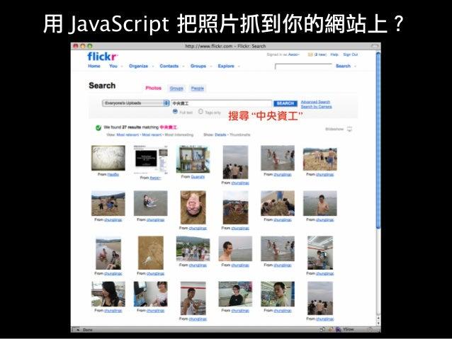 """用 JavaScript 把照片抓到你的網站上? 搜尋 """"中央資工"""""""