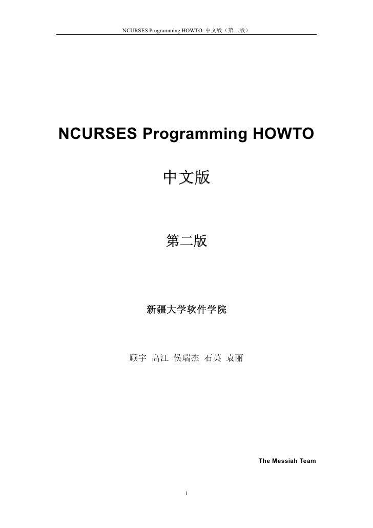NCURSES Programming HOWTO 中文版(第二版)     NCURSES Programming HOWTO                  中文版                    第二版              ...