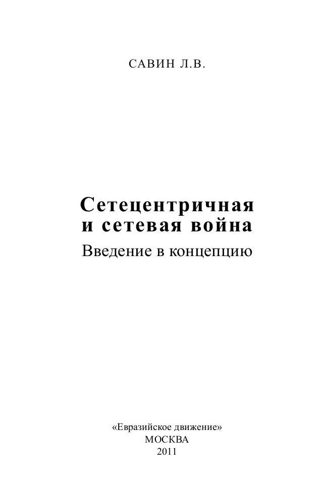 САВИН Л.В.Сетецентричнаяи сетевая войнаВведение в концепцию«Евразийское движение»МОСКВА2011