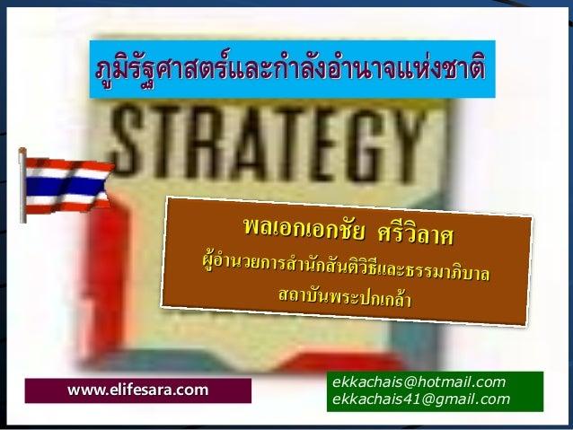 ภูมิรัฐศาสตร์และกาลังอานาจแห่งชาติ www.elifesara.com ekkachais@hotmail.com ekkachais41@gmail.com