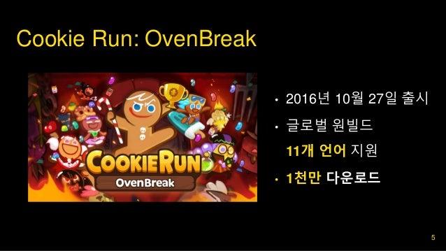 Cookie Run: OvenBreak • 2016년 10월 27일 출시 • 글로벌 원빌드 11개 언어 지원 • 1천만 다운로드 5