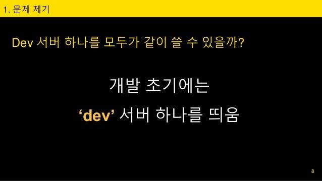 Dev 서버 하나를 모두가 같이 쓸 수 있을까? 1. 문제 제기 개발 초기에는 'dev' 서버 하나를 띄움 8