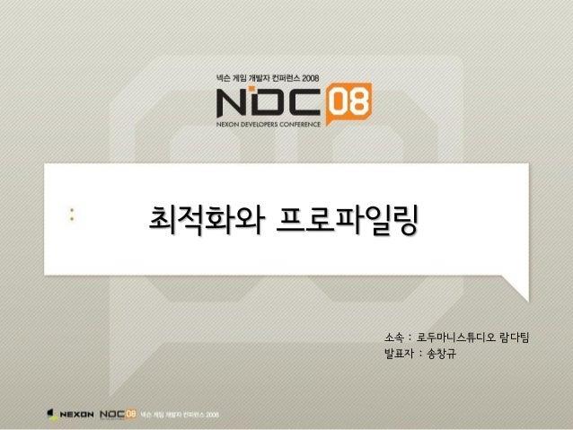 최적화와 프로파일링소속 : 로두마니스튜디오 람다팀발표자 : 송창규