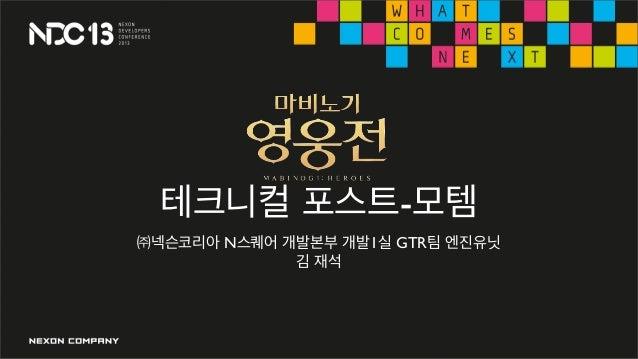 테크니컬 포스트-모템㈜넥슨코리아 N스퀘어 개발본부 개발1실 GTR팀 엔진유닛김 재석
