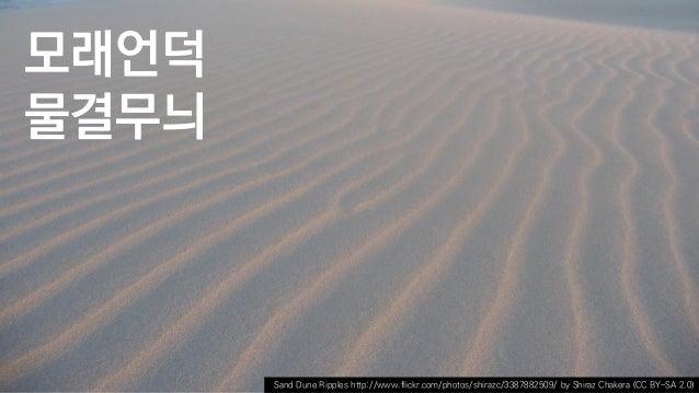 모래언덕 물결무늬 Sand Dune Ripples http://www.flickr.com/photos/shirazc/3387882509/ by Shiraz Chakera (CC BY-SA 2.0)