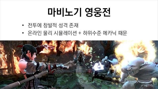 마비노기 영웅전 • 전투에 창발적 성격 존재 • 온라인 물리 시뮬레이션 + 하위수준 메카닉 때문