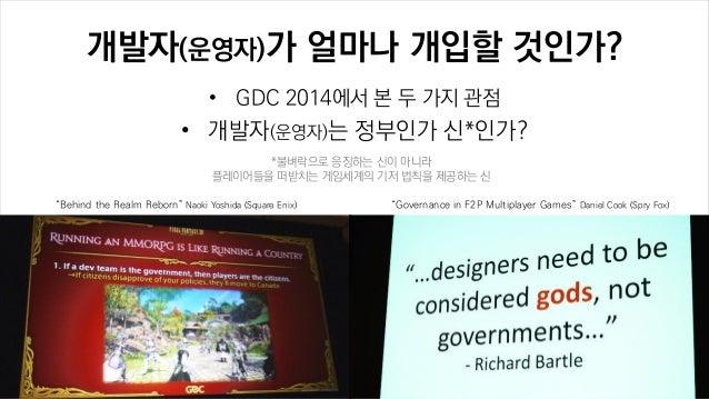 """개발자(운영자)가 얼마나 개입할 것인가? • GDC 2014에서 본 두 가지 관점 • 개발자(운영자)는 정부인가 신*인가? """"Behind the Realm Reborn"""" Naoki Yoshida (Square Enix)..."""