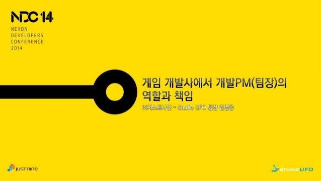 [NDC 14] 게임 개발사에서 개발PM(팀장)의 역할과 책임-김영웅