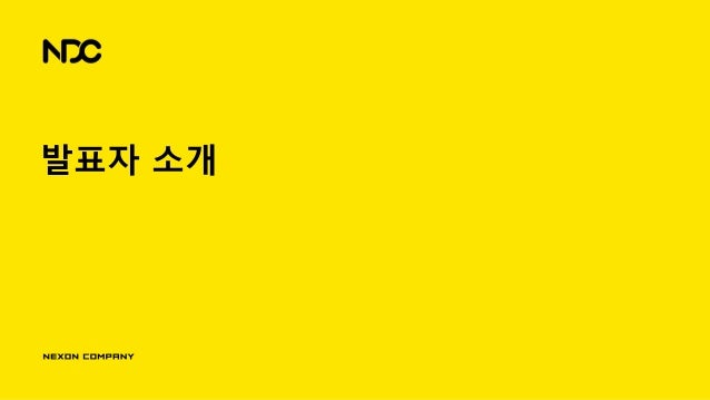 NDC15_백정상_최종_모바일_앱의_실시간_운영을_위한_유저분석과_타게팅_기법 Slide 2