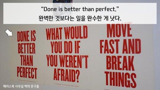 """Done is better than perfect."" 완벽한 것보다는 일을 완수한 게 낫다. 페이스북 사무실 벽의 문구들"