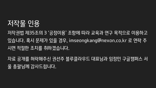 저작물 인용 저작권법 제35조의 3 '공정이용' 조항에 따라 교육과 연구 목적으로 이용하고 있습니다. 혹시 문제가 있을 경우, imseongkang@nexon.co.kr 로 연락 주 시면 적절한 조치를 취하겠습니다. 자...