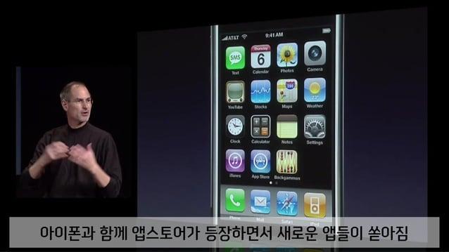 아이폰과 함께 앱스토어가 등장하면서 새로운 앱들이 쏟아짐