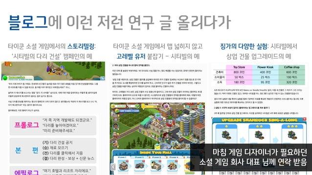 당시 로켓오즈는?(구: 라이포인터랙티브) * 페이스북 소셜 게임에서 성과를 내던 우리나라에서 몇 안 되는 회사 (MAU 300만) * 소셜 게임 스타트업 * 웹 개발 인력이 주축 * 이전 프로젝트에서 게임 디자인을 해본...