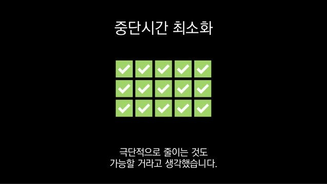 무중단 패치 자동 증설/감축 현재 듀랑고에선