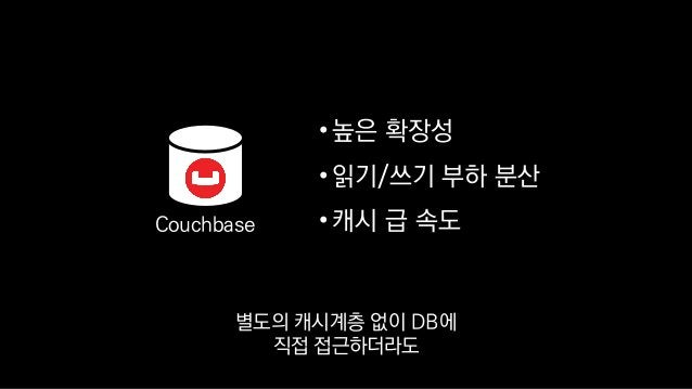 •높은 확장성 •읽기/쓰기 부하 분산 •캐시 급 속도Couchbase 캐시만큼 빠른 속도를 누릴 수 있습니다.