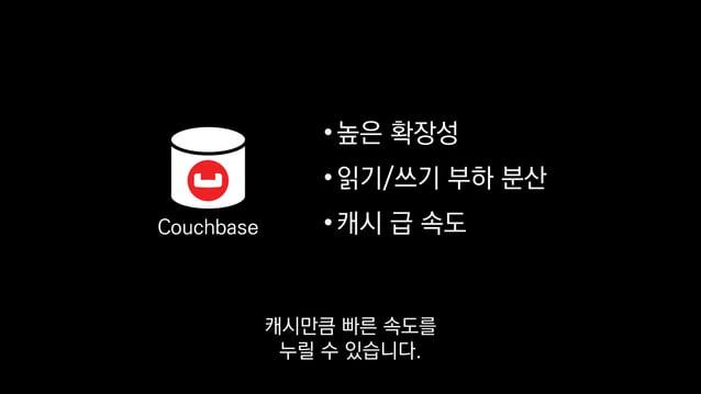 초당 170만 번 Couchbase 저희의 경우 초당 170만 번의 요청을