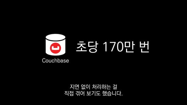 복제/자동복구 Couchbase에 저장하는 데이터는 여러 노드에 나뉘어서 저장되는데