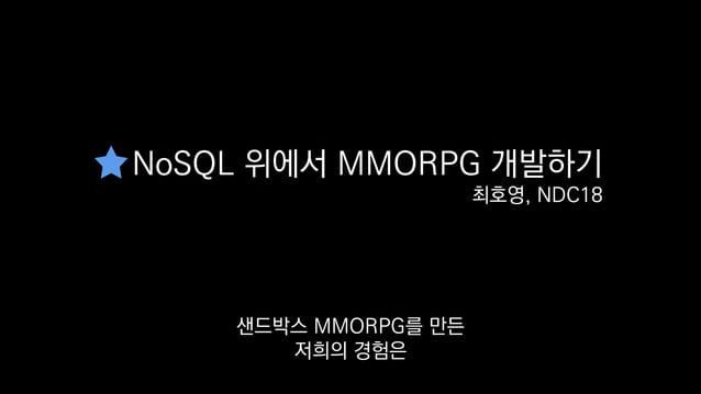 NoSQL 위에서 MMORPG 개발하기 최호영, NDC18 게임플레이 프로그래머 최호영 님이 자세히 다뤘습니다.