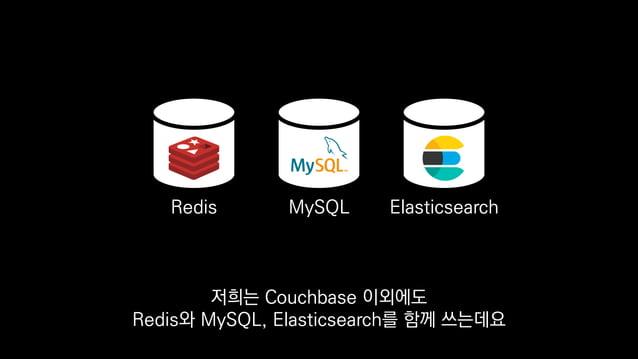 MySQLRedis Elasticsearch 게임DB인 Couchbase에 비하면 훨씬 좁은 영역에 쓰이고 있습니다.