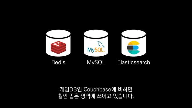 MySQLRedis Elasticsearch 세션이나 접속 대기열, 장터와 결제 영수증 같은 게 이쪽에 저장되죠.