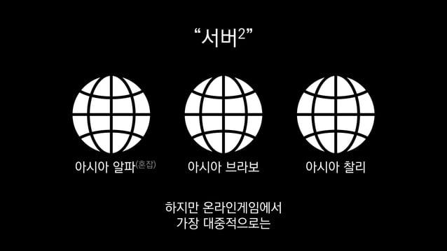 """""""서버2"""" 아시아 알파(혼잡) 아시아 브라보 아시아 찰리 하지만 온라인게임에서 가장 대중적으로는"""