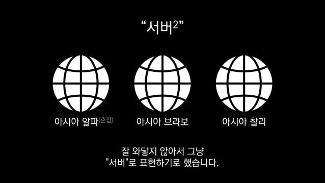 """""""서버2"""" 아시아 알파(혼잡) 아시아 브라보 아시아 찰리 잘 와닿지 않아서 그냥 """"서버""""로 표현하기로 했습니다."""