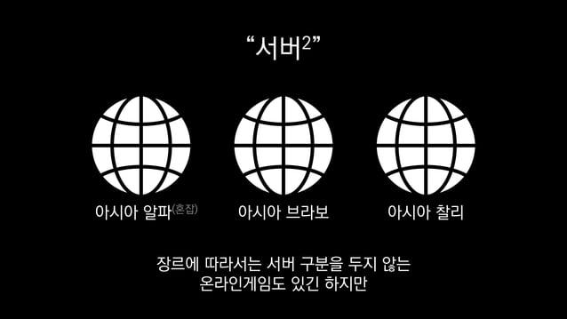 """""""서버2"""" 아시아 알파(혼잡) 아시아 브라보 아시아 찰리 장르에 따라서는 서버 구분을 두지 않는 온라인게임도 있긴 하지만"""