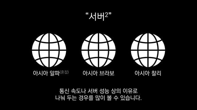 """""""서버2"""" 아시아 알파(혼잡) 아시아 브라보 아시아 찰리 통신 속도나 서버 성능 상의 이유로 나눠 두는 경우를 많이 볼 수 있습니다."""