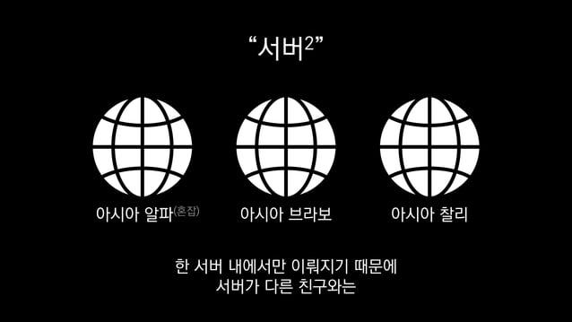"""""""서버2"""" 아시아 알파(혼잡) 아시아 브라보 아시아 찰리 한 서버 내에서만 이뤄지기 때문에 서버가 다른 친구와는"""