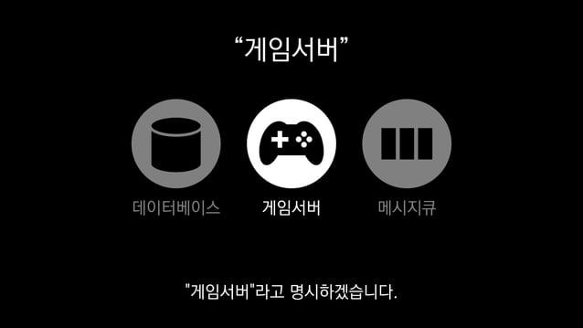 """""""게임서버"""" 게임서버데이터베이스 메시지큐 """"게임서버""""라고 명시하겠습니다."""