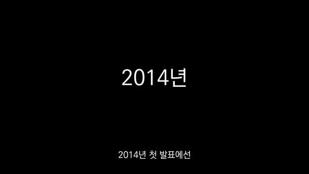 2014년 2014년 첫 발표에선