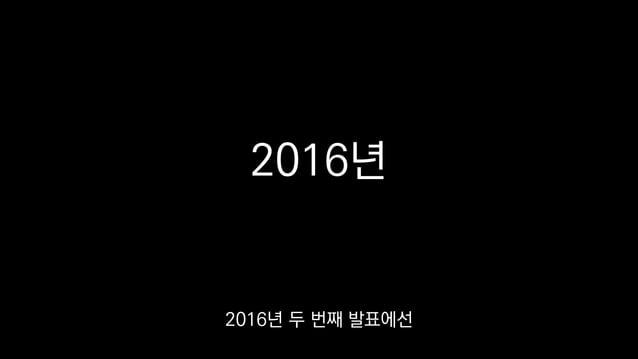 2016년 2016년 두 번째 발표에선