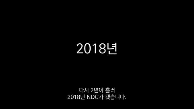 2018년 다시 2년이 흘러 2018년 NDC가 됐습니다.