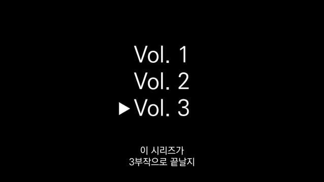 Vol. 1 Vol. 2 Vol. 3 이 시리즈가 3부작으로 끝날지