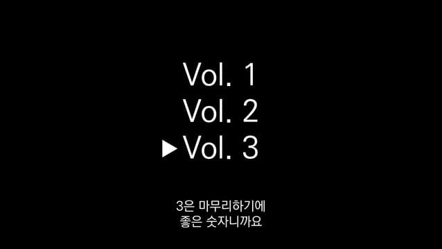 Vol. 1 Vol. 2 Vol. 3 3은 마무리하기에 좋은 숫자니까요