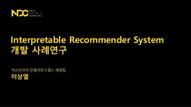 넥슨코리아 인텔리전스랩스 매칭팀 이상열 Interpretable Recommender System 개발 사례연구