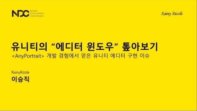 """[NDC19] 유니티의 """"에디터 윈도우"""" 톺아보기"""